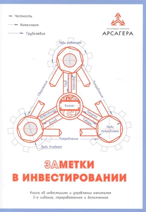 Заметки в инвестировании Книга об инвестициях и управлении капиталом