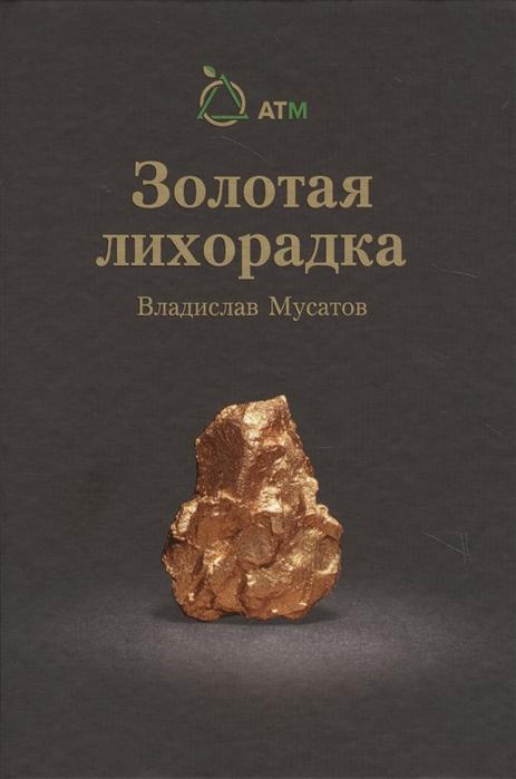 цена Мусатов В. Золотая лихорадка