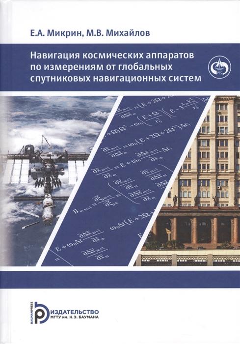 Микрин Е., Михайлов М. Навигация космических аппаратов по измерениям от глобальных спутниковых навигационных систем