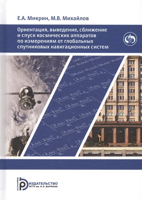 Микрин Е., Михайлов М. Ориентация выведение сближение и спуск космических аппаратов по измерениям от глобальных спутниковых навигационных систем
