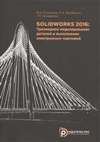 SOLIDWORKS 2016: Трехмерное моделирование деталей и выполнение электронных чертежей. Учебное пособие