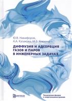 Диффузия и адсорбция газов и паров в инженерных задачах