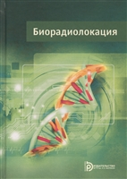 Биорадиолокация