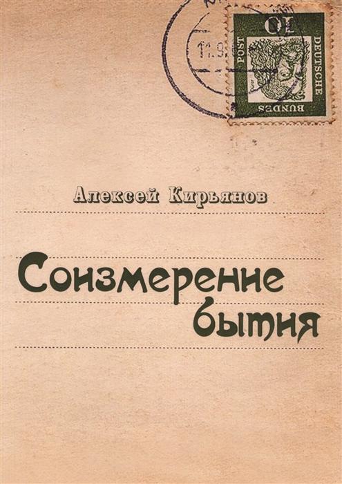 Кирьянов А. Соизмерение бытия недорого