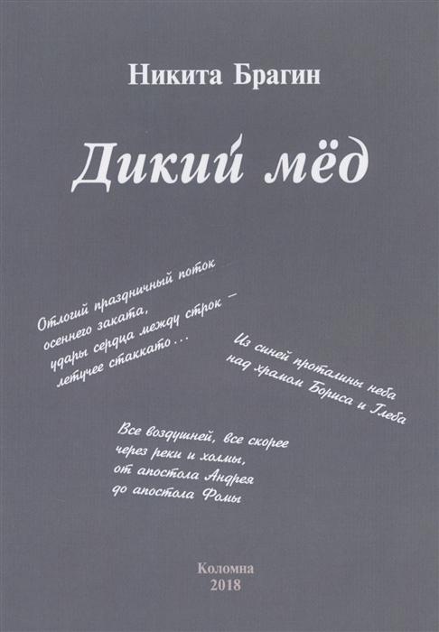 Брагин Н. Дикий мед цена