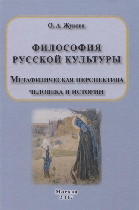Жукова О. Философия русской культуры Метафизическая перспектива человека и истории