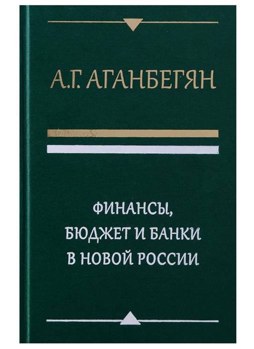 Аганбегян А. Финансы бюджет и банки в новой России цена