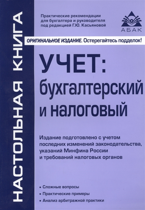 Касьянова Г. Учет бухгалтерский и налоговый касьянова г бюджетный учет новые правила