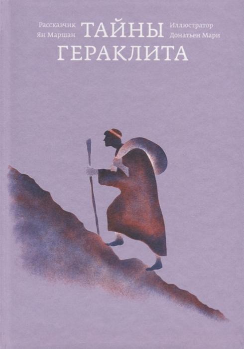 Маршан Я. Тайны Гераклита