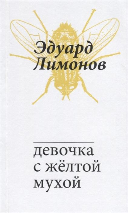 Лимонов Э. Девочка с желтой мухой крючок akara 35647 тройник с мухой 6 тройник с мухой