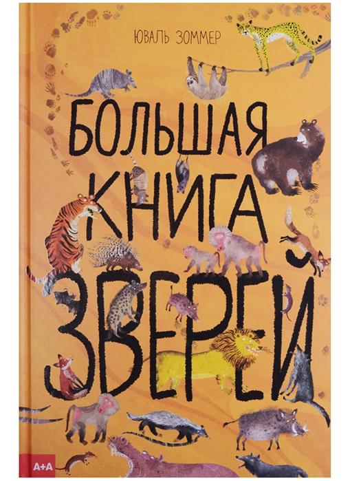 Зоммер Ю. Большая книга зверей большая книга зверей