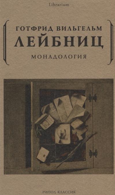 Лейбниц Г. Монадология