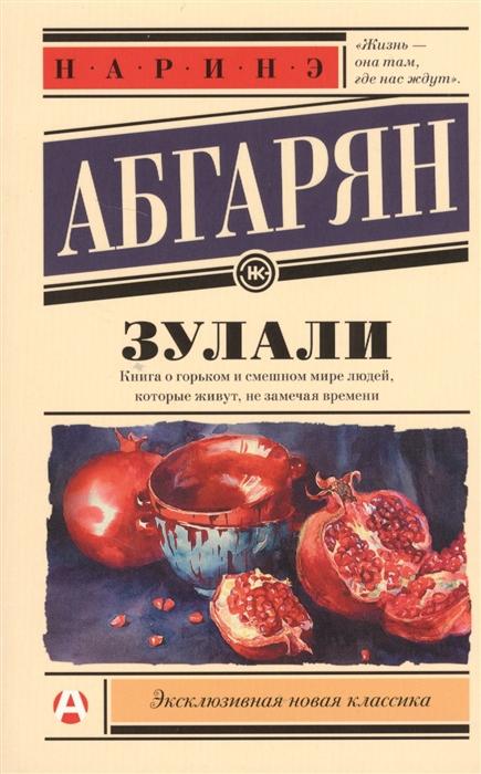 Абгарян Н. Зулали абгарян н дальше жить