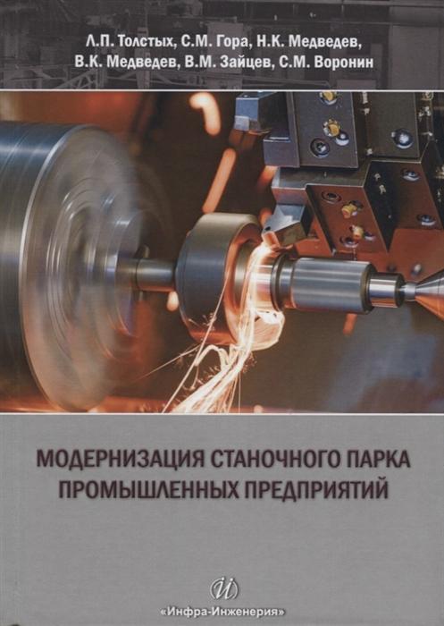 Толстых Л., Гора С., Медведев Н. Модернизация станочного парка промышленных предприятий Методическое пособие