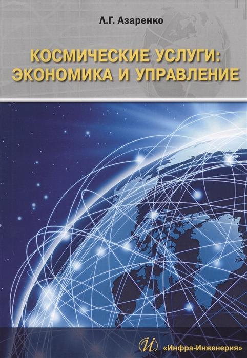 Азаренко Л. Космические услуги экономика и управление Монография