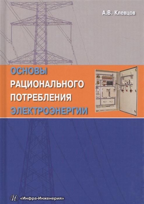 Клевцов А. Основы рационального потребления электроэнергии Учебное пособие