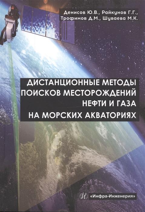 Денисов Ю., Райкунов Г., Трофимов Д., Шуваева М. Дистанционные методы поисков месторождений нефти и газа на морских акваториях