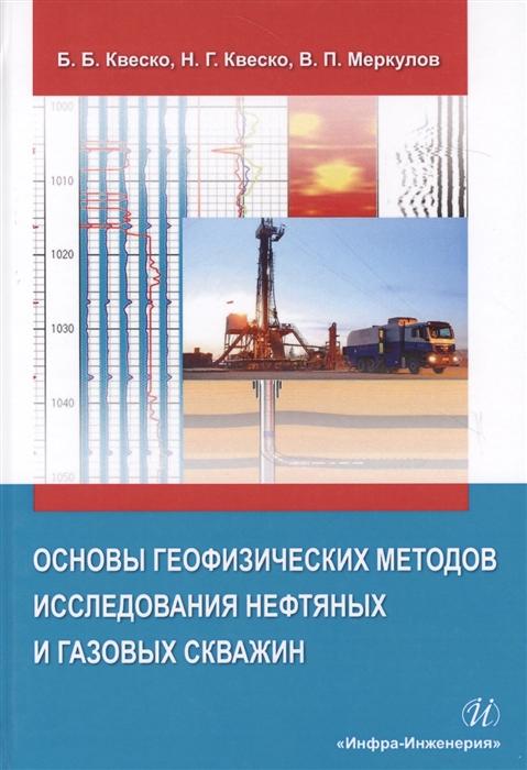Квеско Б., Квеско Н., Меркулов В. Основы географических методов исследования нефтяных и газовых скважин Учебное пособие