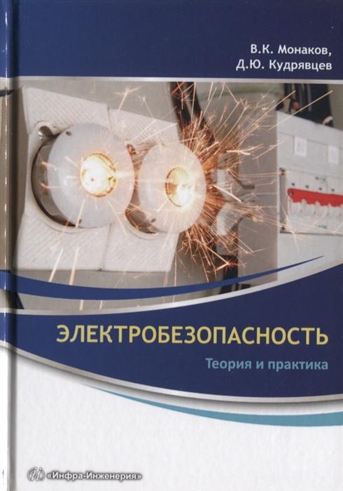 Монаков В., Кудрявцев Д. Электробезопасность Теория и практика кровавый пуф комплект из 2 книг