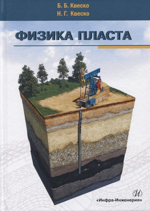 Фото - Квеско Б., Квеско Н. Физика пласта мирзаджанзаде а х физика нефтяного и газового пласта
