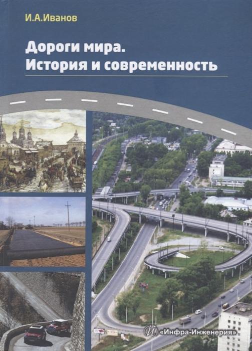 Иванов И. Дороги мира История и современность