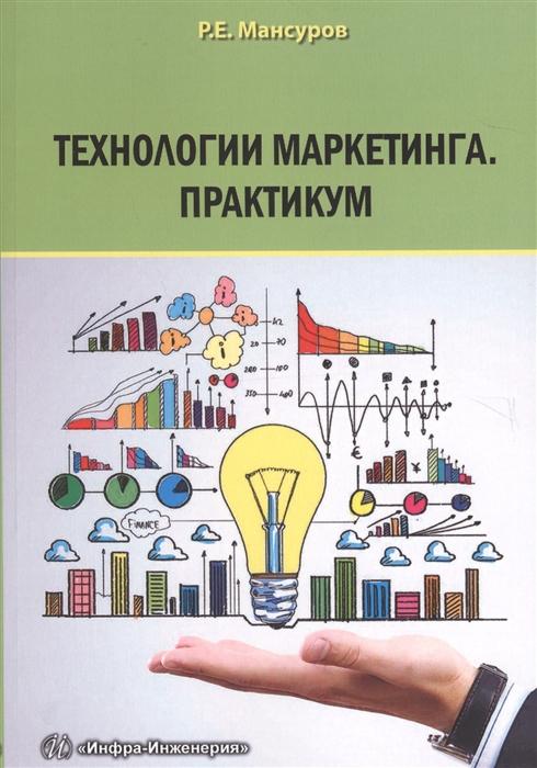 Мансуров Р. Технологии маркетинга Практикум