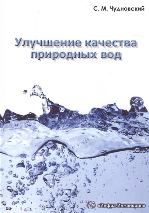 Чудновский С., Лихачева О. Улучшение качества природных вод Учебное пособие недорого