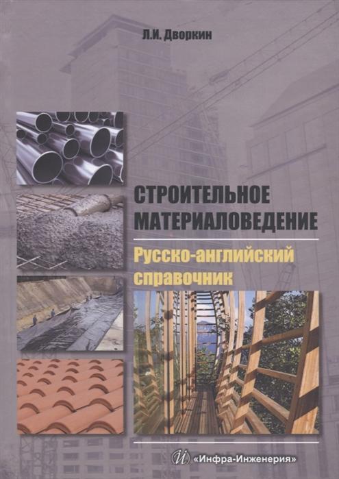 Дворкин Л. Строительное материаловедение Русско-английский справочник цена в Москве и Питере