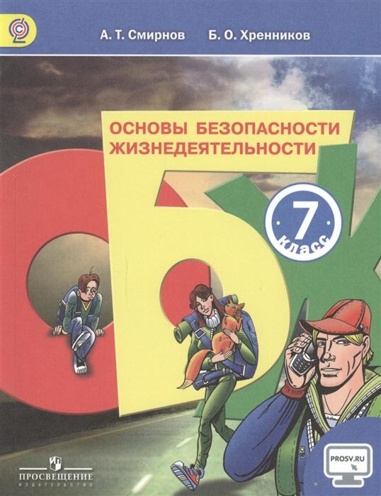 Смирнов А., Хренников Б. Основы безопасности жизнедеятельности 7 класс Учебник для общеобразовательных организаций