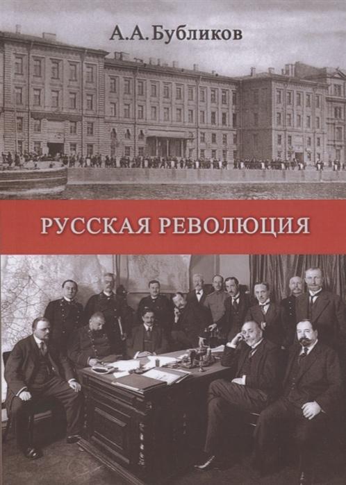 Бубликов А. Русская революция