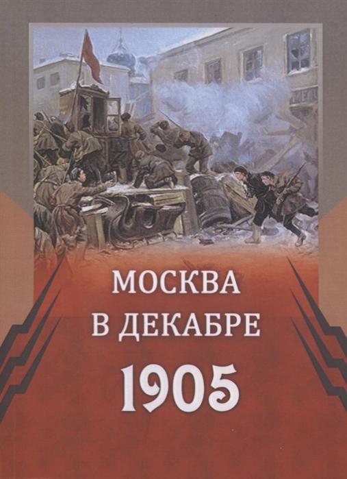 Москва в декабре 1905 г