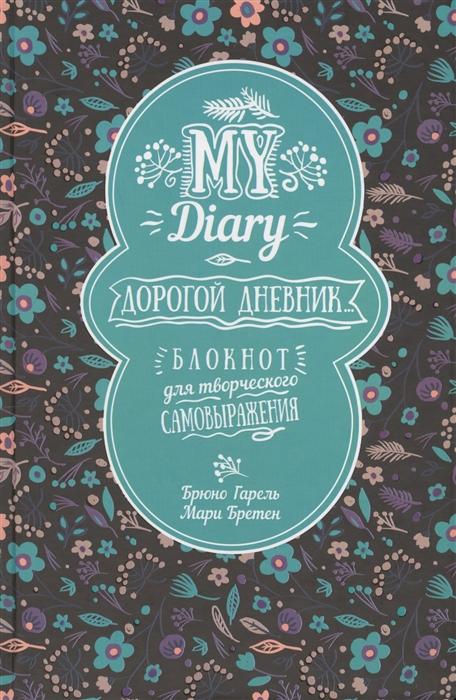 Гарель Б., Бретен М. My Diary Дорогой дневник Блокнот для творческого самовыражения дневник трейдера блокнот для описания сделок