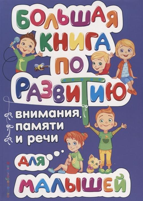 Александрова О. Большая книга по развитию внимания памяти и речи для малышей