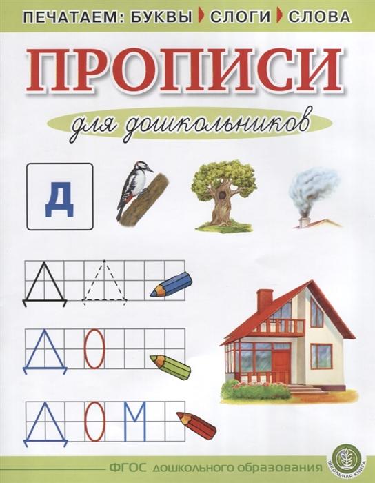 Прописи для дошкольников Печатаем буквы слоги слова