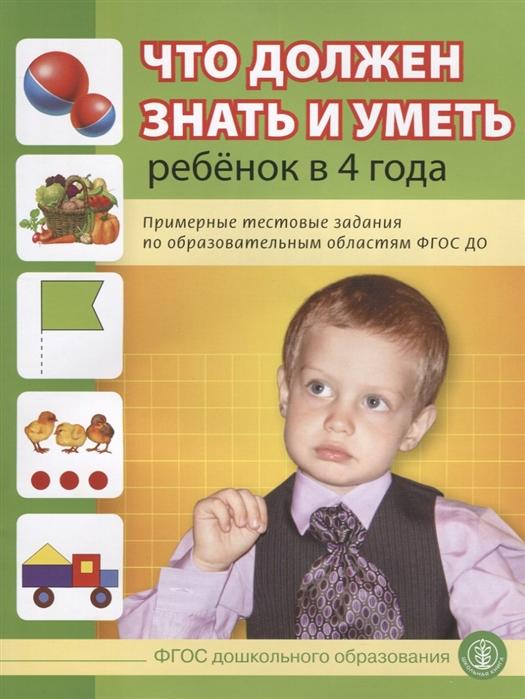 Шестернина Н. (ред) Что должен знать и уметь ребенок в 4 года шестернина н ред что должен знать и уметь ребенок в 4 года