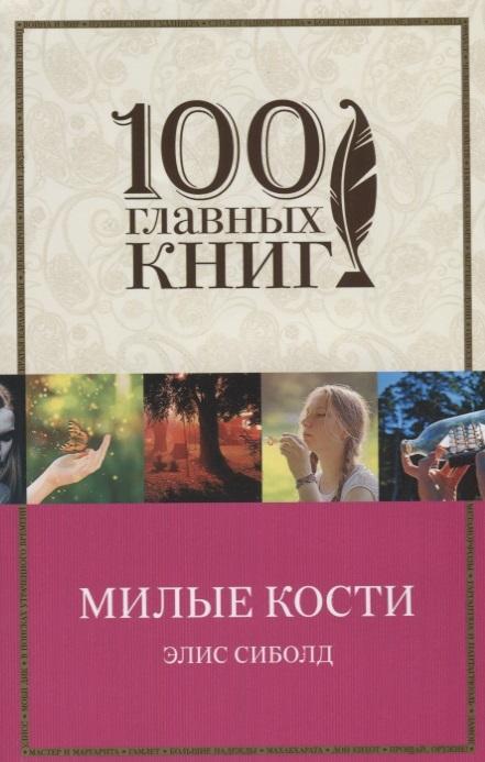книга милые кости читать полностью бесплатно