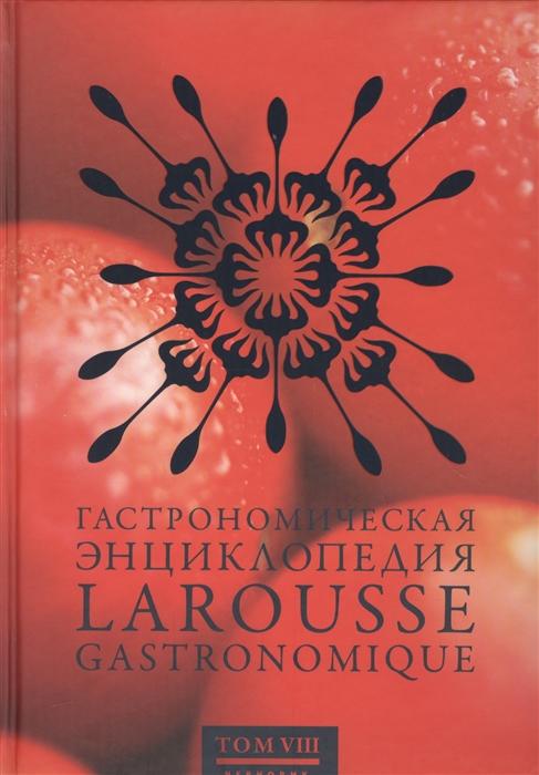 Гастрономическая энциклопедия Ларусс Том 8 Наан - Ощипывать