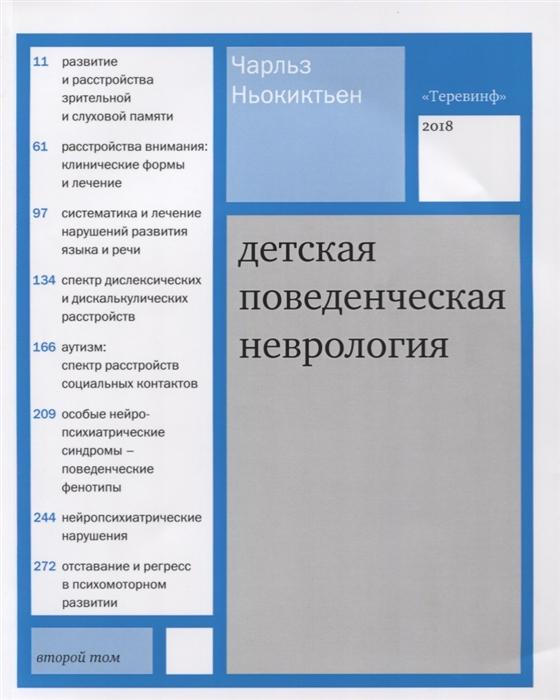 Ньокиктьен Ч. Детская поведенческая неврология В двух томах Том 2 пономарев в необычная обычная неврология