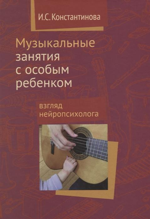 Музыкальные занятия с особым ребенком Взгляд нейропсихолога