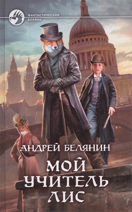 Белянин А. Мой учитель лис