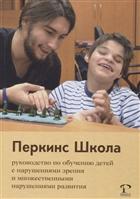 Перкинс Школа. Руководство по обучению детей с нарушениями зрения и множественными нарушениями развития