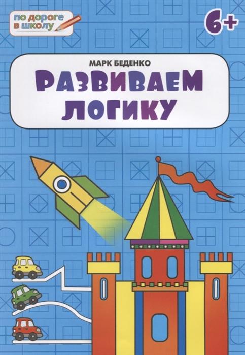 Беденко М Развиваем логику Тетрадь для детей 6-7 лет