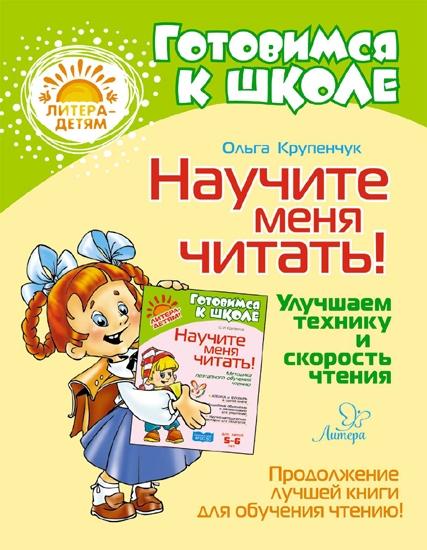 Крупенчук О. Научите меня читать Улучшаем технику и скорость чтения