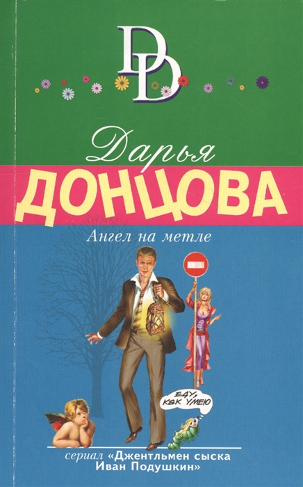 Донцова Д. Ангел на метле