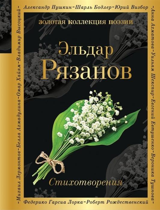 Фото - Рязанов Э. Стихотворения рязанов э а стихотворения