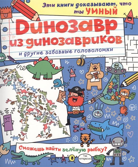 Купить Динозавр из динозавриков и другие забавные головоломки, Эксмо, Головоломки. Кроссворды. Загадки