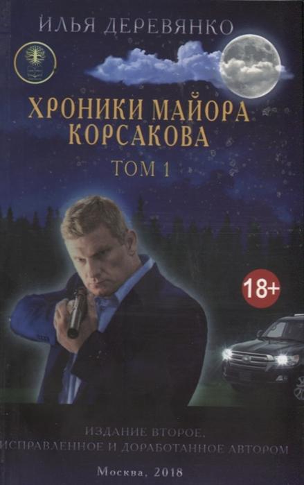 цена на Деревянко И. Хроники майора Корсакова Том 1