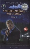 Хроники майора Корсакова. Том 1