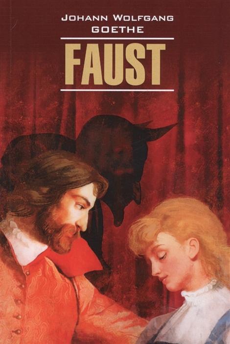 цена на Goethe J. Faust