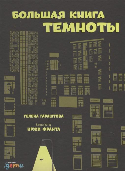 Гараштова Г. Большая книга темноты